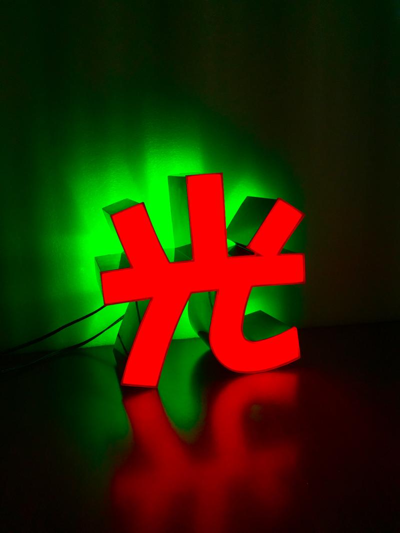 LED發光字,正背發光字LW-DB01,仟納論,Led廣告招牌-1-2016-6-21.jpg