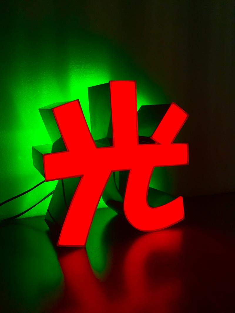 LED發光字,正背發光字LW-DB01,仟納論,Led廣告招牌-2-2016-6-21.jpg