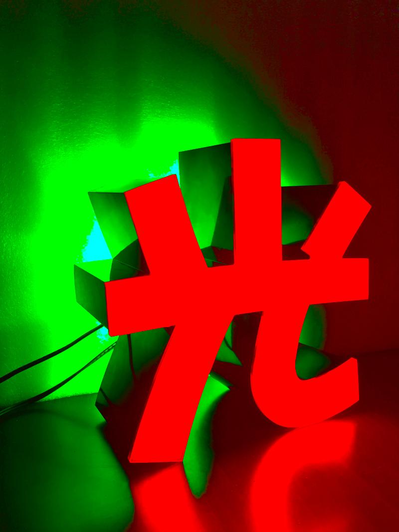 LED發光字,正背發光字LW-DB01,仟納論,Led廣告招牌-4-2016-6-21.jpg