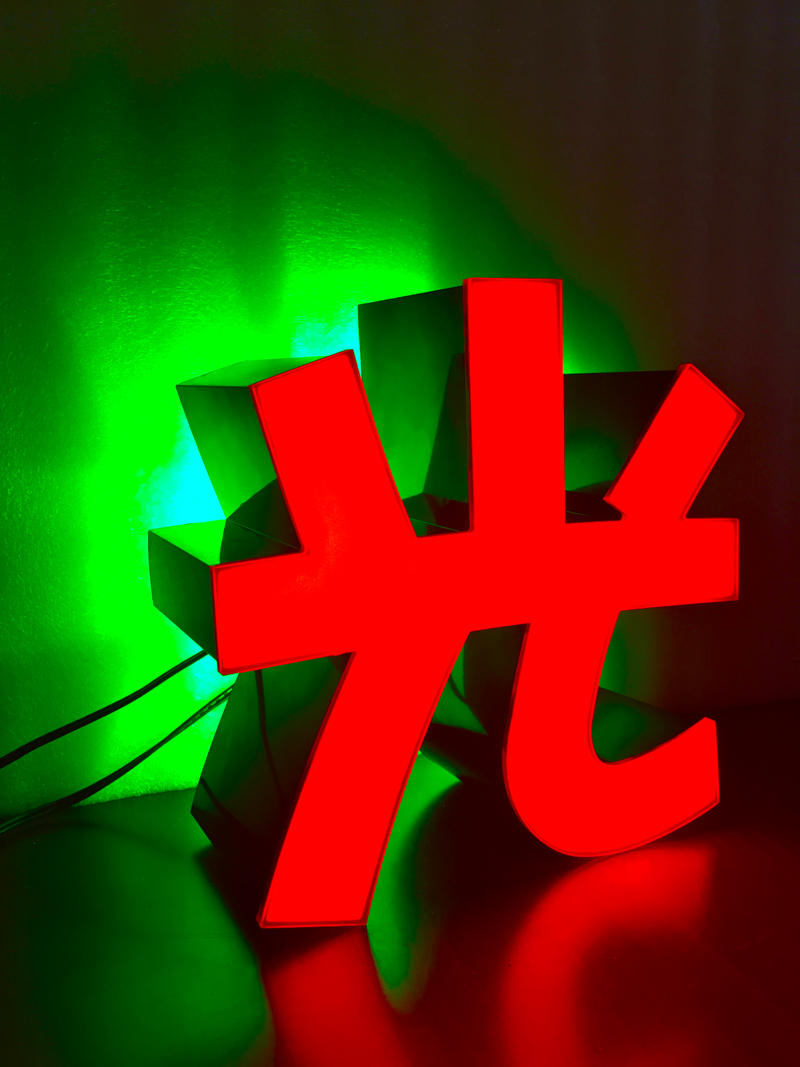 LED發光字,正背發光字LW-DB01,仟納論,Led廣告招牌-5-2016-6-21.jpg
